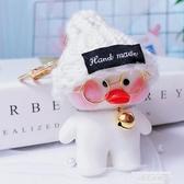 包包掛飾網紅鴨植絨公仔毛茸鑰匙掛飾韓國情侶卡通鈴鐺包包掛件生日超級爆品