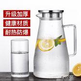家用冷水壺玻璃耐熱高溫晾涼白開水杯扎壺防爆大容量透明水瓶igo『潮流世家』