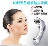 美容用品   3D親活肌膚滾輪按摩儀  滑順 美肌 柔膚 面膜 按摩 促進循環  【FMD061】-收納女王