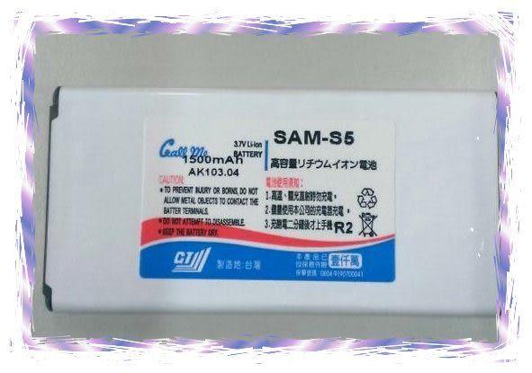 【台灣優購】全新 SAMSUNG Galaxy S5.G900I~防爆高容1500mAh電池250元