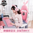 AutoFull傲風 電競椅 粉色雪兔椅女生電腦椅家用主播直播游戲椅子 極簡雜貨