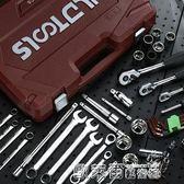 工具箱套裝 套筒套管棘輪扳手五金修車汽修汽車維修修理工具箱組合套裝多功能 MKS 歐萊爾藝術館