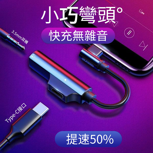 type-c轉接頭適用華為充電線轉換器oppor17耳機6x小米8八3.5mm安卓mate接口
