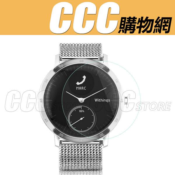 Withings Steel HR 40mm/36mm 智能手錶保護貼 Withings專用軟性鋼化膜 防指紋 高清膜