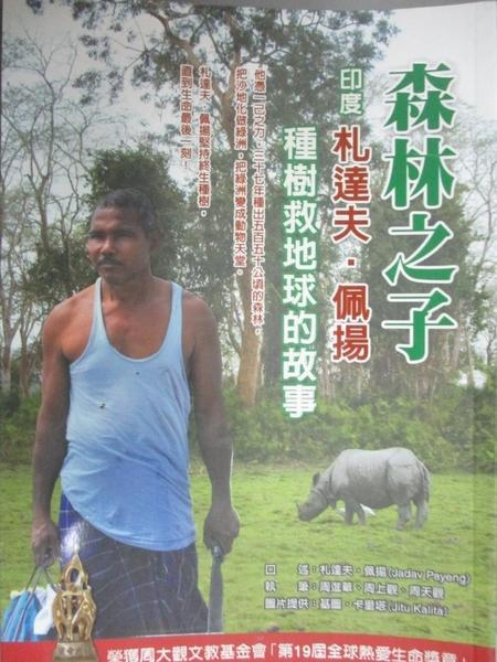 【書寶二手書T1/傳記_GLY】森林之子 : 印度札達夫.佩揚種樹救地球的故事