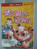 【書寶二手書T2/兒童文學_OMF】飛天豬&洗狗人_賴曉珍