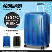 新秀麗SAMSONITE美國旅行者American Tourister行李箱 20吋 37G