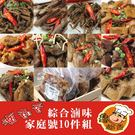 【魯都香】綜合滷味家庭號10件組