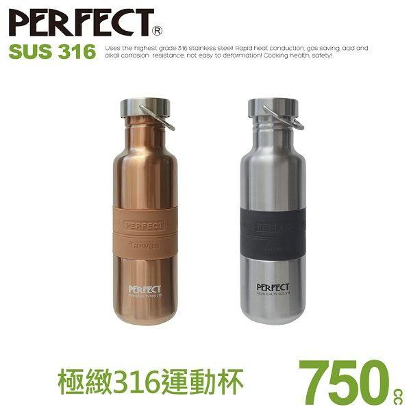 極緻316單層運動杯(無保溫)-750cc《PERFECT 理想》