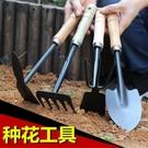 種菜工具 種花鋤頭工具家用小型套裝園藝鏟子大號鐵鏟戶外挖土耙子【快速出貨八折下殺】