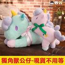 大尺寸獨角獸公仔玩偶 可愛卡通動物 抱枕 靠墊枕 毛絨玩具 沙發抱枕 娃娃