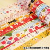 裝飾膠帶 韓版小清新裝飾膠帶 【金奇】