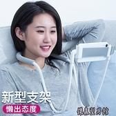 手機架懶人支架床頭掛脖子床上多功能直播看電視桌面萬能通用平板支架 傑森型男館