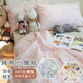 二層紗 涼被乙件(4.8X6尺)+二個枕套組合 多款可選 台灣製造 柔軟親膚 棉床本舖【超取限購一件】