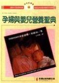 (二手書)孕婦與嬰兒營養聖典