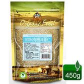 青荷 米森 有機洋薏仁(有機珍珠大麥) 450g/包