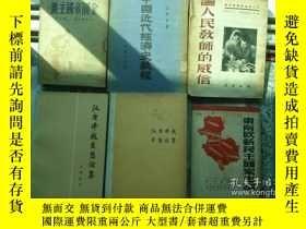 二手書博民逛書店罕見漢唐佛教思想論集(1973年2版1印,平裝。含郵掛費)Y13