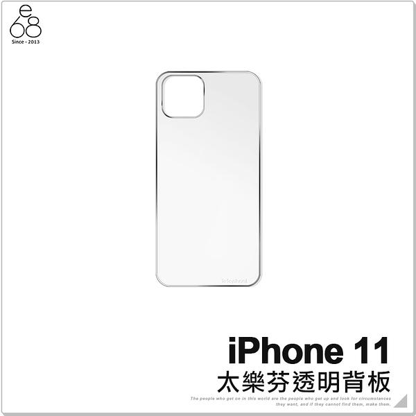 【太樂芬背板 】iPhone 11 太樂芬專用 透明 保護板 Telephant 替換式 背蓋 只有背板