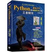 Python最強入門邁向數據科學之路 王者歸來(全彩印刷第二版)