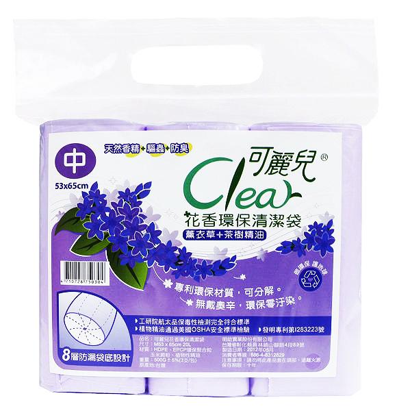 Clear可麗兒花香環保垃圾袋 薰衣草(中)