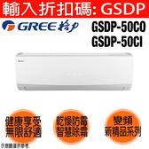 超級折扣碼+送2000元商品卡+14吋立扇【GREE格力】6-7坪變頻分離式冷氣 GSDP-50CO/GSDP-50CI