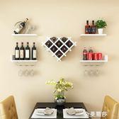 心形酒櫃壁掛式創意酒架現代簡約墻壁展示櫃客廳紅酒杯墻上置物架igo 金曼麗莎