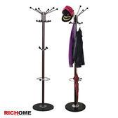 【RICHOME】HA088《Lincon布魯諾衣帽架 》衣架   掛衣架