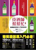 (二手書)侍酒師幫幫忙:全場合葡萄酒入門選酒指南