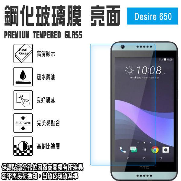 【日本旭硝子玻璃 0.3mm】5吋 HTC Desire 650/D650 鋼化玻璃保護貼/螢幕/高清晰度/疏水疏油