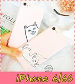 【萌萌噠】iPhone 6 / 6S (4.7吋) 萌萌少女粉系 可愛貓咪狗狗保護殼 全包邊矽膠軟殼 手機殼 手機套