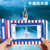 手機透明防水袋SAFEBET手機密封保護套 旅遊潛水防水包戲水袋《SV5033》HappyLife