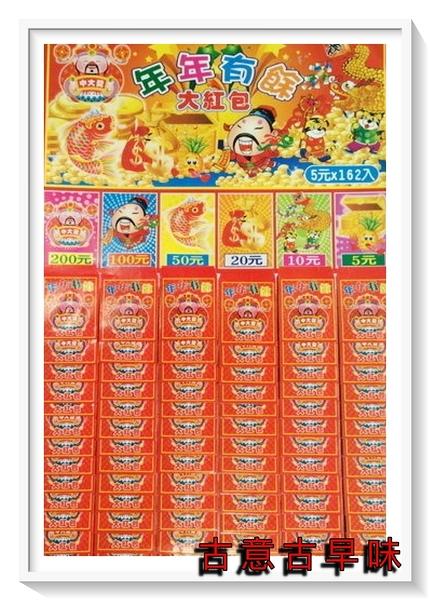 古意古早味 160當x5元抽大紅包6(樣式隨機) 懷舊童玩 大紅包 桌遊 現金組 現抽現對 抽抽樂 紅包組