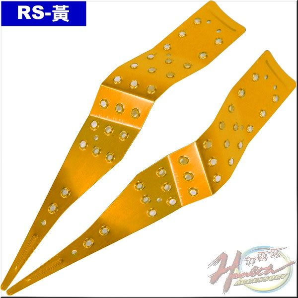 [00233251] RS100 鋁合金防滑腳踏板 (金色)