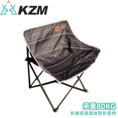 【KAZMI 韓國 彩繪民族風休閒折疊椅《黑色》】K7T3C008BK/折疊椅/休閒椅/露營桌椅