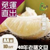 普明園. 預購-AA級台南麻豆40年老欉文旦(10台斤/箱)【免運直出】