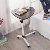 小戶型臥室書桌懶人床上筆記本電腦桌升降小茶幾北歐家用床邊桌子