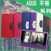 ※【福利品】ASUS MeMO Pad 8 ME181C 完美款 系列 側掀皮套/磁吸保護套/皮套/保護套/平板保護