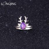 隆晶皇家紫舒俱來 戒指 女款蘇紀石指環首飾禮物【聖誕交換禮物】