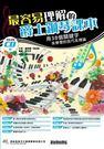 【小麥老師 樂器館】最容易理解的爵士鋼琴課本(附CD)