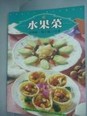 【書寶二手書T6/餐飲_XFP】水果菜_郭明輝