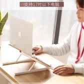 筆電電腦支架托架桌面增高散熱器架子折疊升降底座【步行者戶外生活館】