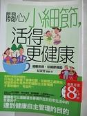 【書寶二手書T7/養生_BYX】關心小細節,活得更健康_紀康寶