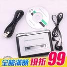 卡帶轉換機 磁帶轉MP3 [附編輯軟體 耳機] 錄音帶 播放器 磁帶輸出 USB磁帶信號轉換器 卡帶轉USB
