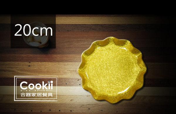 【Cookii Home.合器】超質感花邊波浪造型沙拉皿,花金.32Ci0390【壓克力沙拉皿】20cm