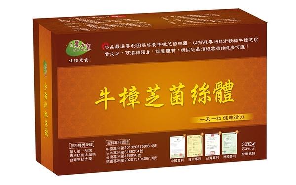 麗力寶 牛樟芝菌絲體(30粒) ~一天一粒,您最聰明的選擇~