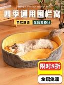 貓窩 狗窩四季通用可拆洗夏季貓咪窩小型犬狗沙發寵物用品狗狗床【八折搶購】