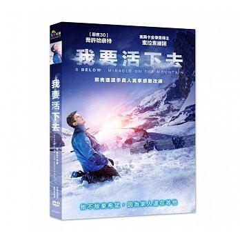 我要活下去 DVD 6 Below Miracle On The Mountain 免運 (購潮8)