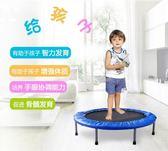 蹦蹦床兒童家用室內健身房成人小孩跳跳床折疊彈跳彈簧床  MKS  摩可美家