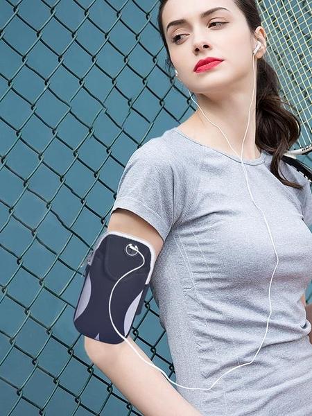 跑步用的手機包臂包