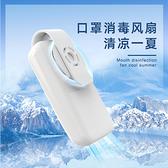 【台灣現貨】新款可攜式隨身USB充電型口罩空氣迴圈小風扇紫外線淨化排氣扇